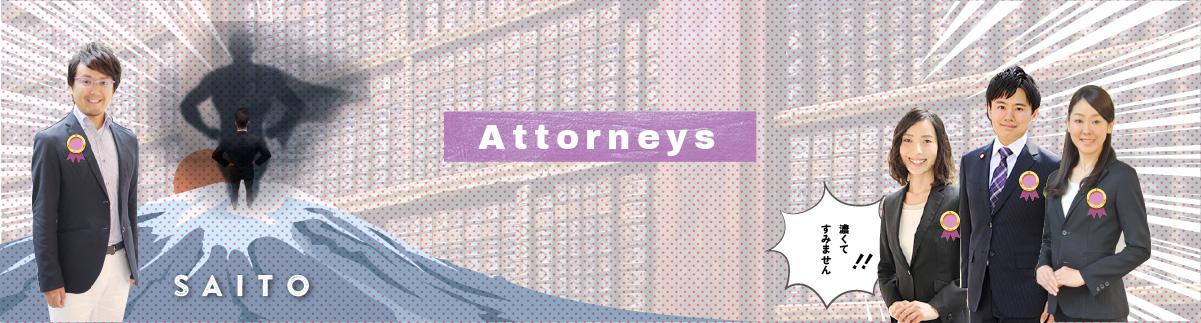 Attorneys EN