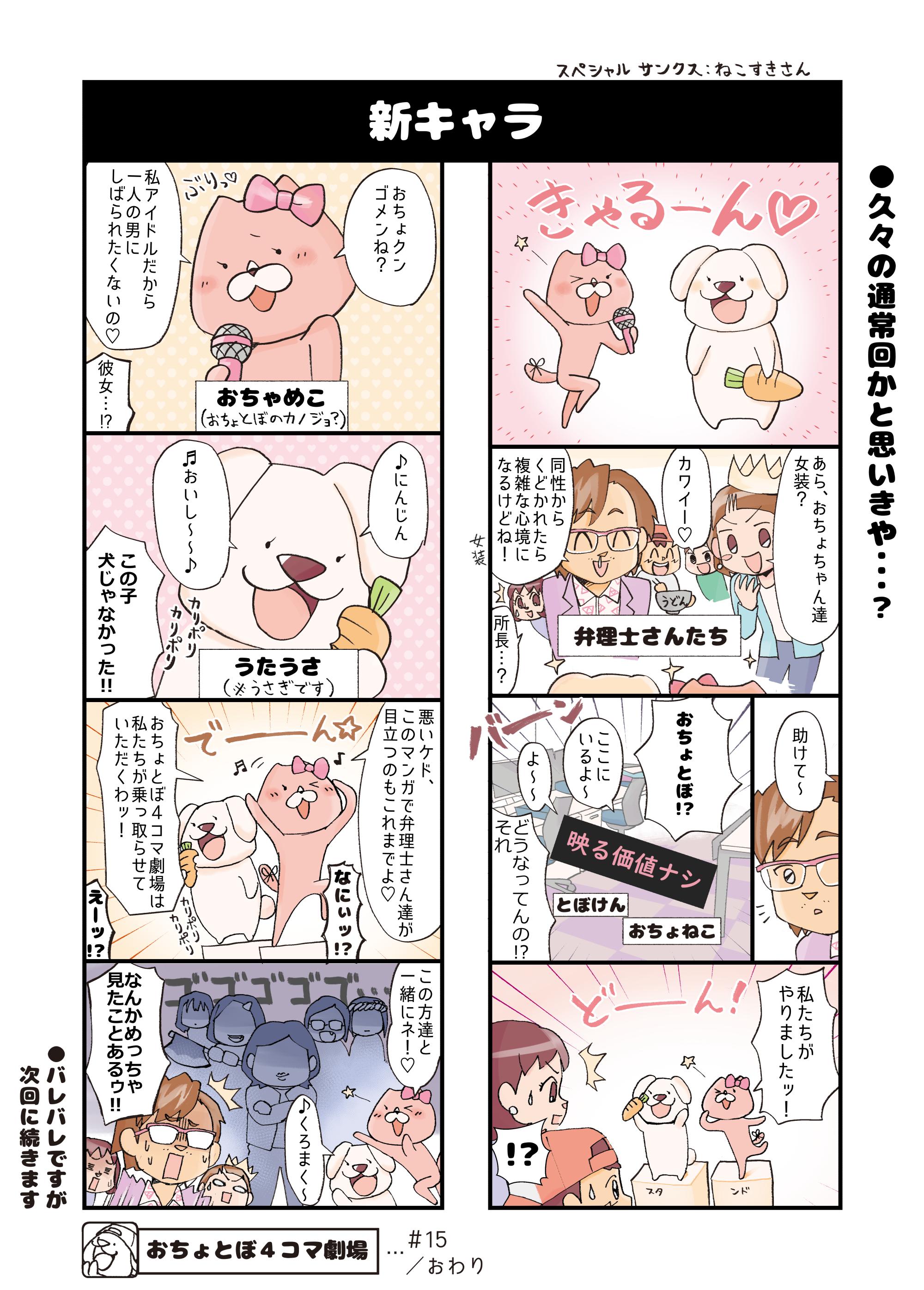 【おちょとぼ4コマ劇場#15】刺客登場