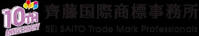 齊藤国際商標事務所|SEI SAITO Trademark & Patent Firm