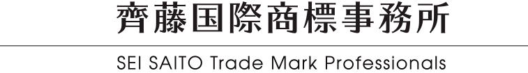 齊藤国際商標事務所 | SEI SAITO Trade Mark Professionals