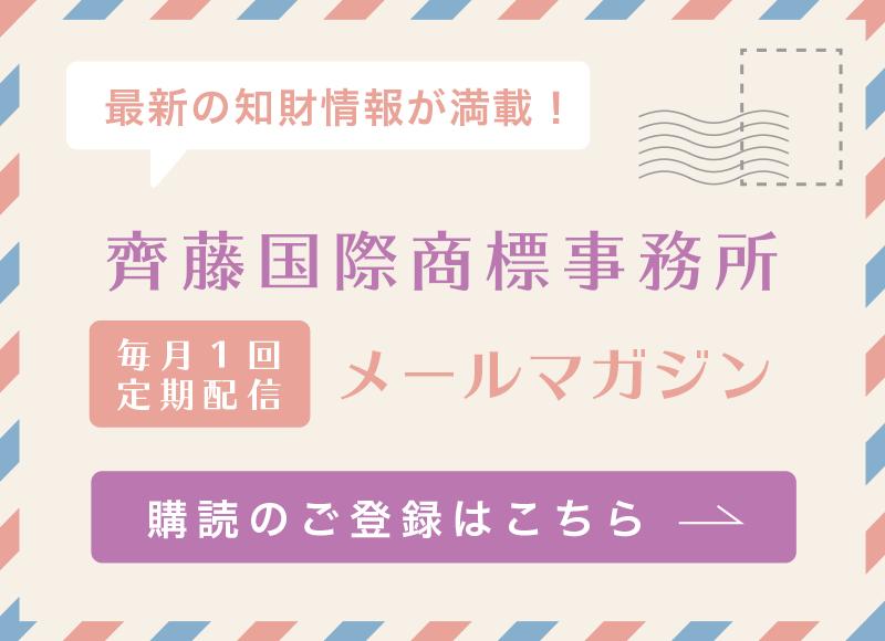 齊藤国際商標事務所メールマガジン購読