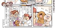 おちょとぼ #5