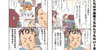おちょとぼ #13