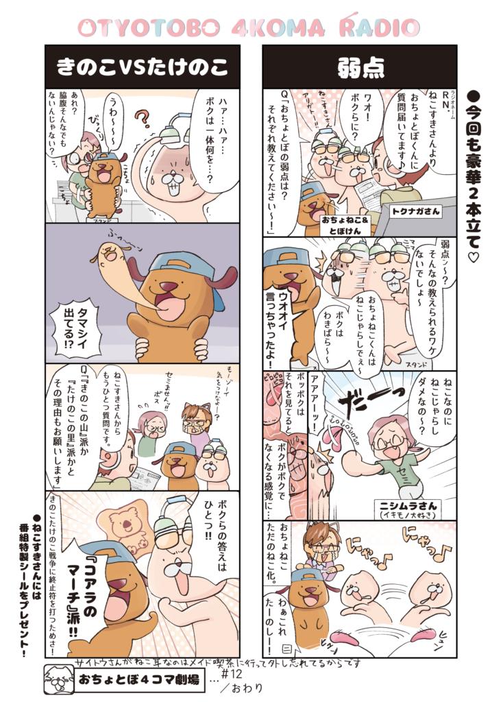 おちょとぼ #12