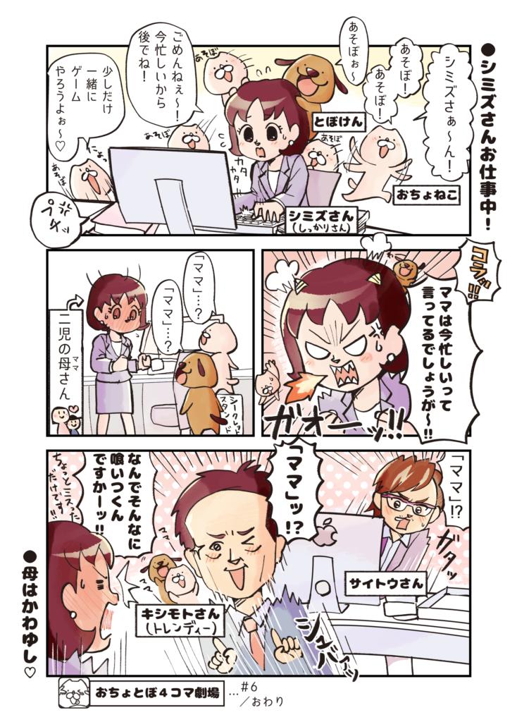 おちょとぼ #6