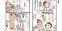 おちょとぼ #11