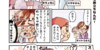 おちょとぼ #9
