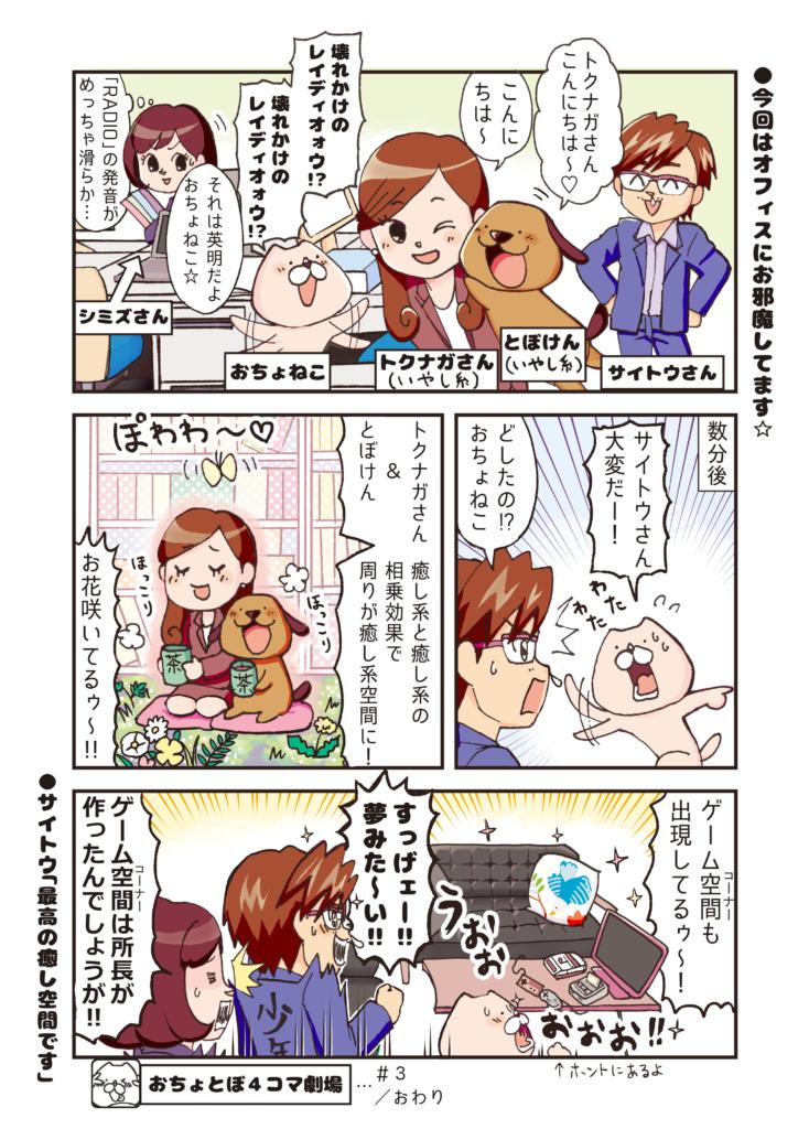 おちょとぼ #3