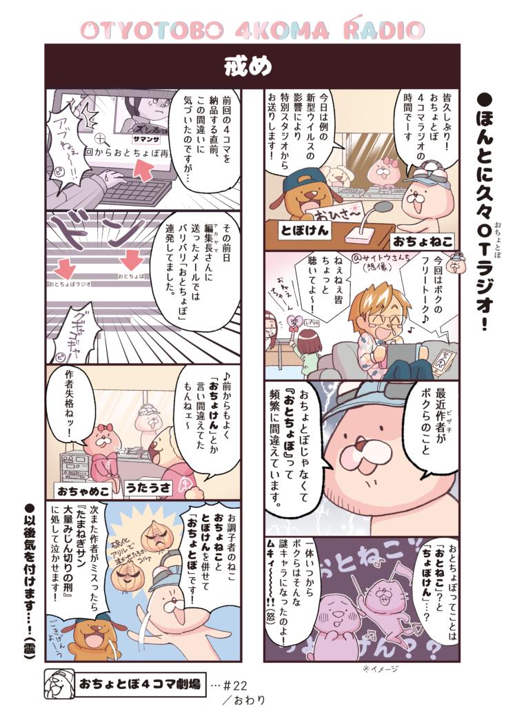 おちょとぼ#22