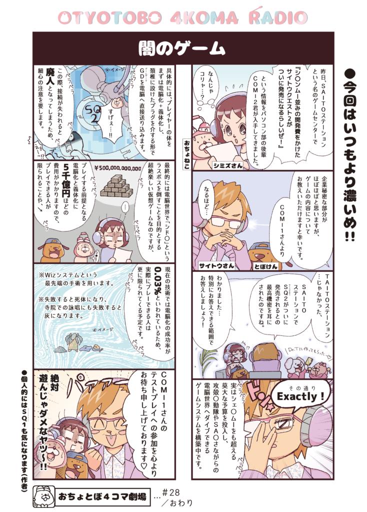 おちょとぼ#28