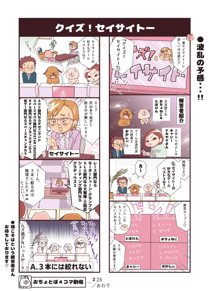 おちょとぼ#26