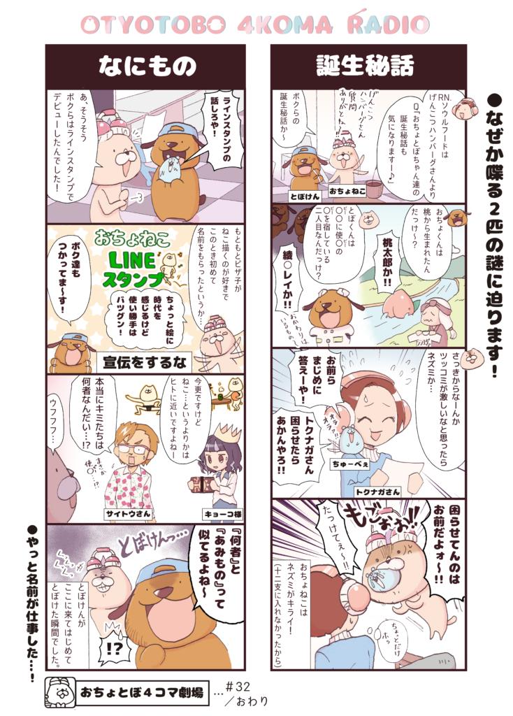 おちょとぼ4コマ劇場#32