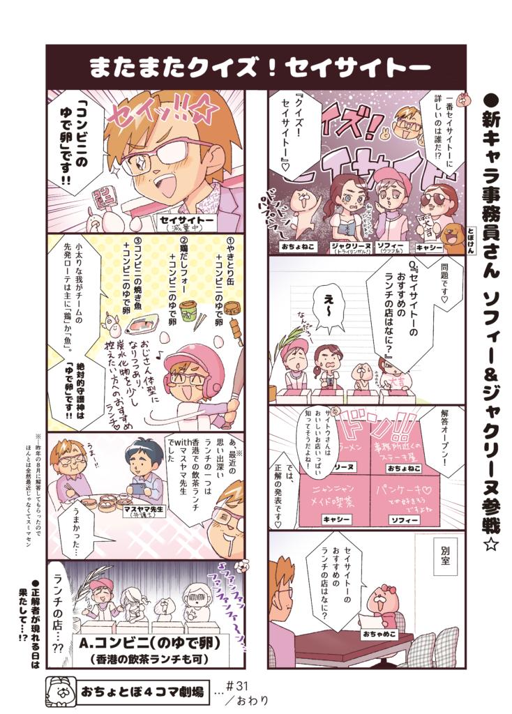 おちょとぼ4コマ劇場#31