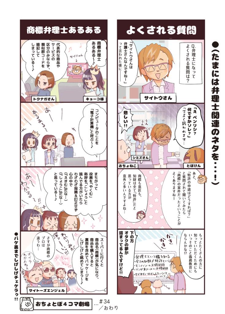 おちょとぼ4コマ劇場#34