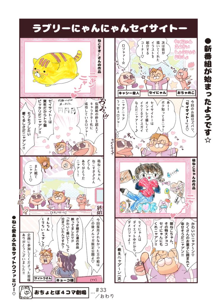 おちょとぼ4コマ劇場#33