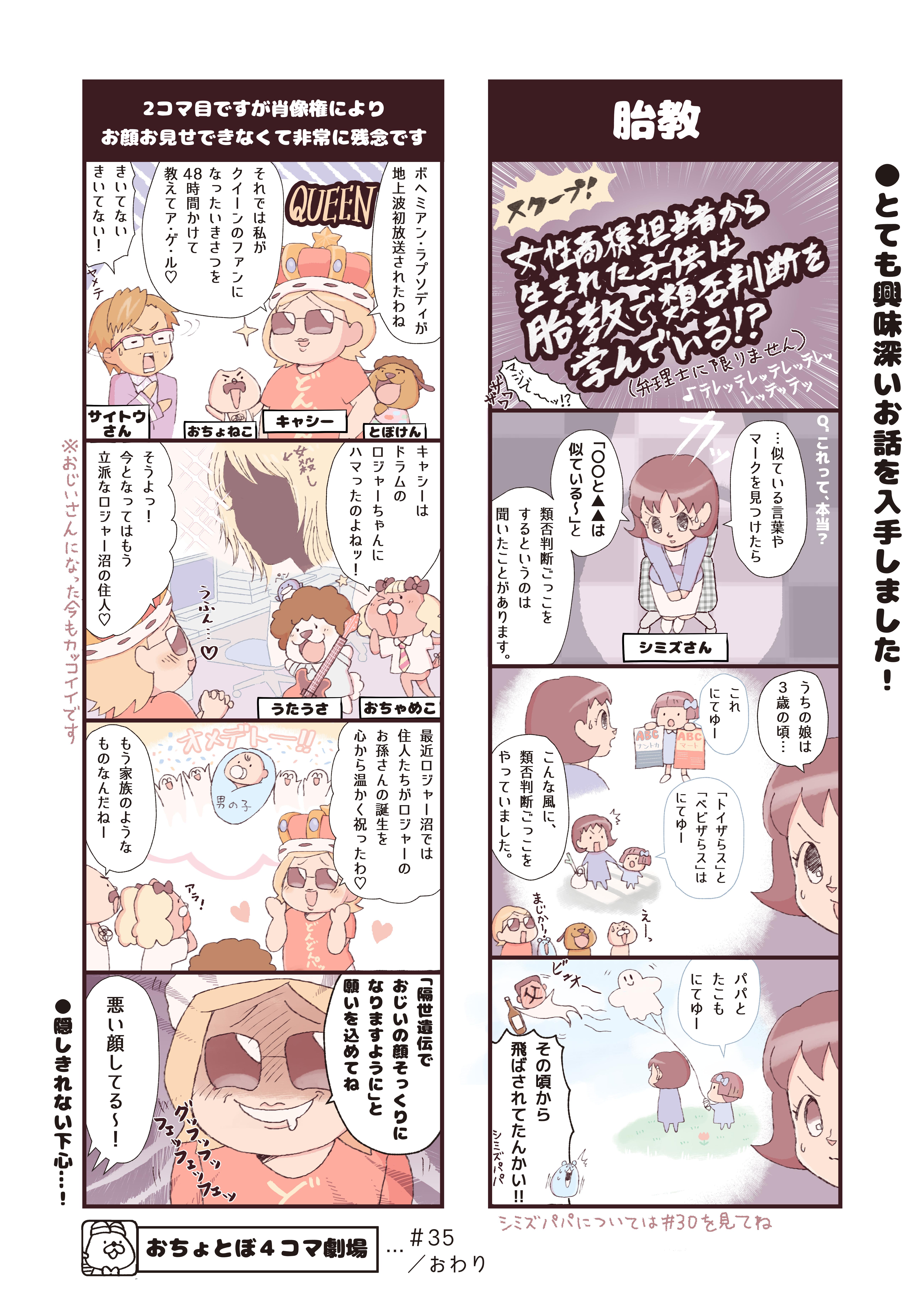 おちょとぼ4コマ劇場#35